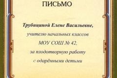 грамота 20052