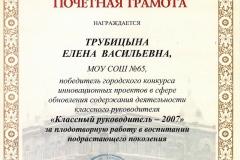 грамота 2007