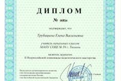 грамота2011-2